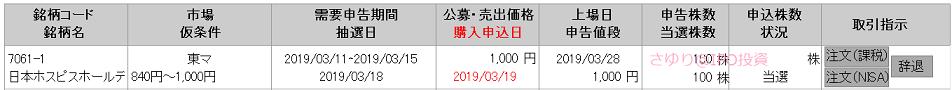 日本ホスピス.png