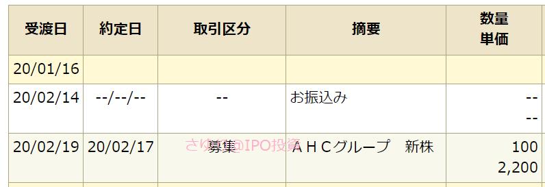 AHCグループ.png