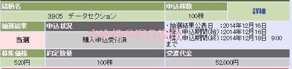 データセクション.png